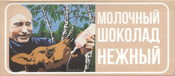 """Šokoladas su Aleksejaus Sergijenkos paveikslu iš serijos """"Prezidentas. Geriausios sielos žmogus"""""""
