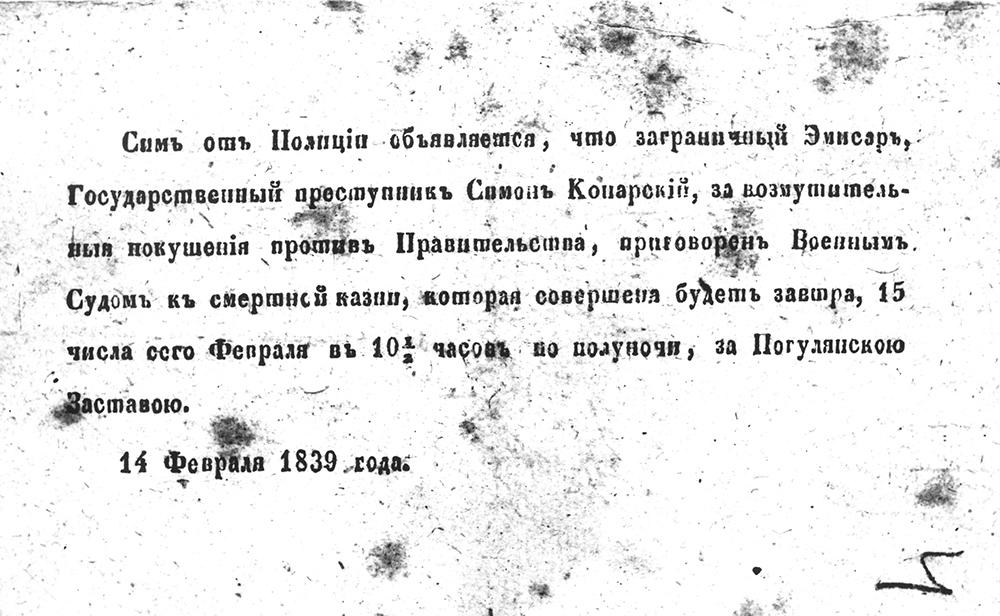 Viešai išplatintas pranešimas apie emisaro Simono Konarskio mirties bausmės vykdymą. LVIA