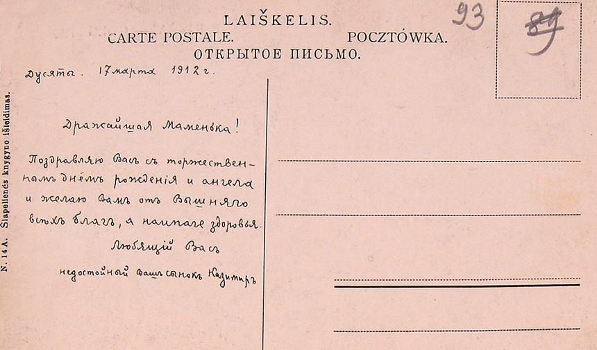 1912 m. kovo 17 d. Kazimiero Būgos atvirlaiškis Aleksandrai Volterienei. Rusijos MA archyvo Sankt Peterburgo filialas