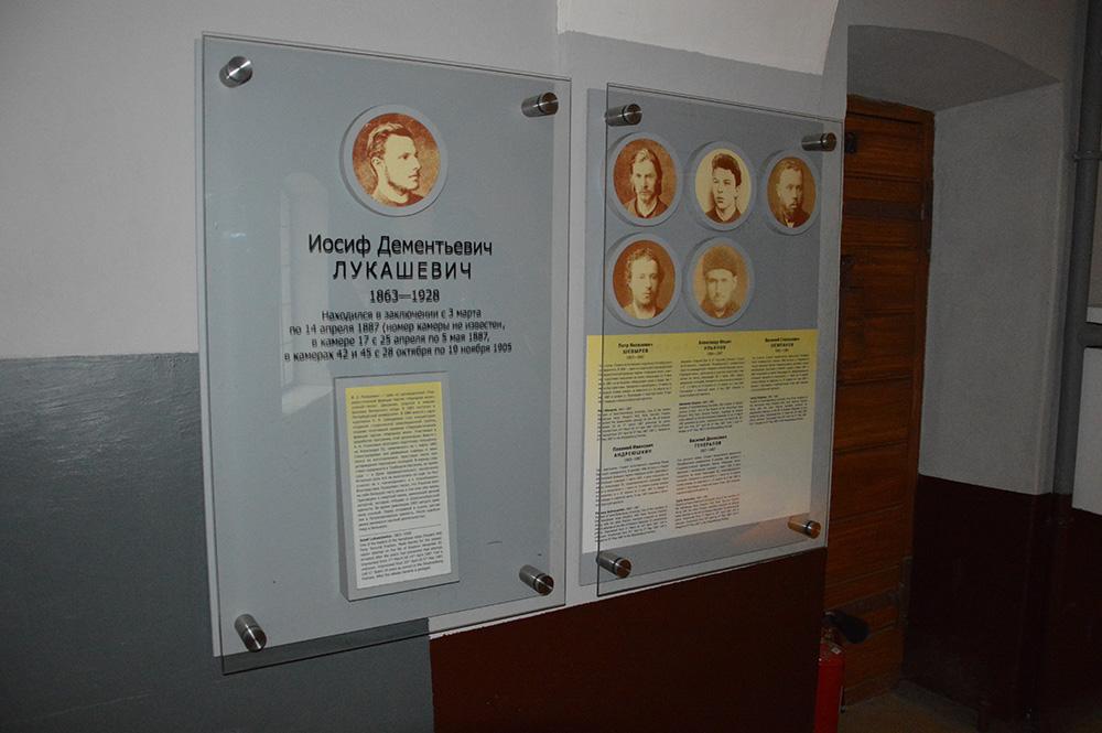 Narodovolcams skirtas stendas Petropavlovsko tvirtovės Trubeckojaus bastione. Kairėje – Juozo Lukoševičiaus nuotrauka ir kaltinimai. Dešinėje – narodovolcai, Sankt Peterburgo universiteto studentai, sušaudyti Šliselburgo Senajame kalėjime 1887 m. gegužės 8 d. V. Girininkienės nuotraukos