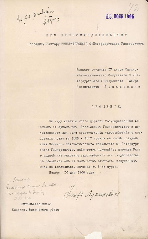 Juozo Lukoševičiaus prašymas Sankt Peterburgo universiteto rektoriui laikyti studijų baigiamuosius egzaminus ir išduoti pažymas apie jau išlaikytus dalykus. 1906 m. lapkričio 10 d. Sankt Peterburgo valstybinis istorijos archyvas