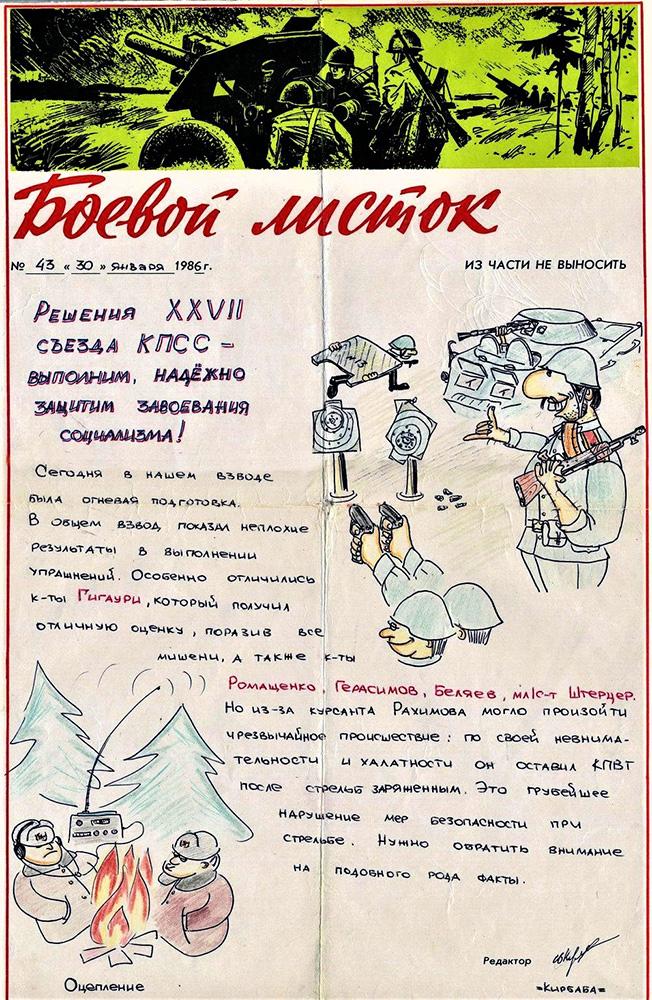 Panašiu laikotarpiu pildytas sovietų armijos karinio dalinio kovos lapelis. Mūsų diviziono vado pavaduotojas politiniais klausimais buvo griežtai nusistatęs prieš gorbačiovinį naujoviškumą ir reikalavo, kad kareivinių sienlaikraštis nebūtų perpučiamas pertvarkos vėjų.  Iliustracija iš www.kvoku.org